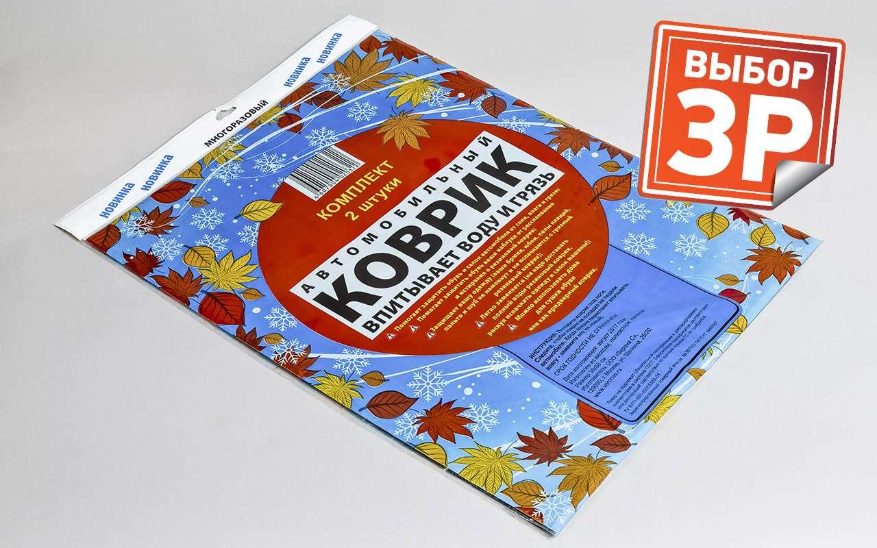 Коврики-«памперсы»: какие выбрать?— фото 914565