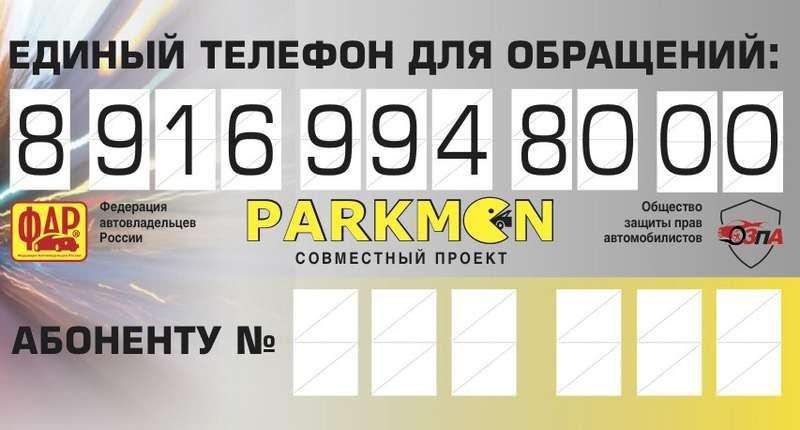 Nomer-Park-Pech-1
