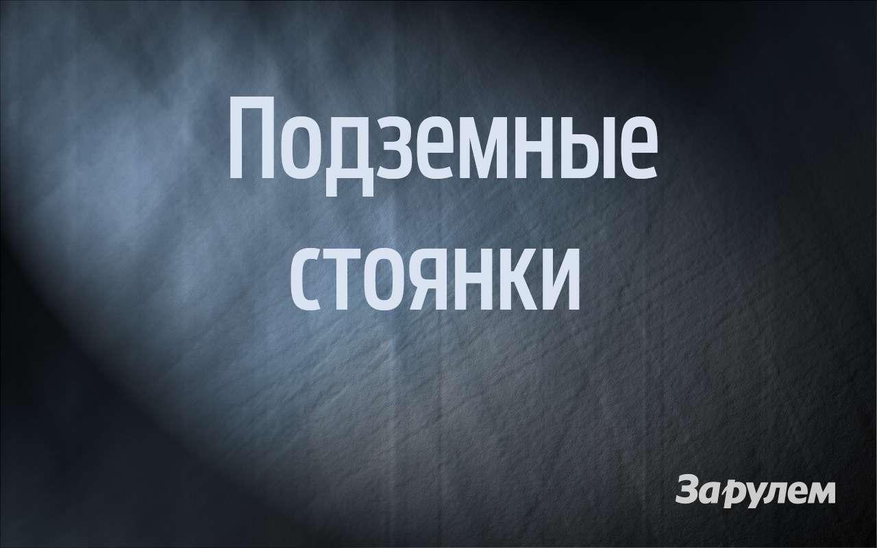 9 причин, почему нестоит ехать замашиной вМоскву— фото 872552