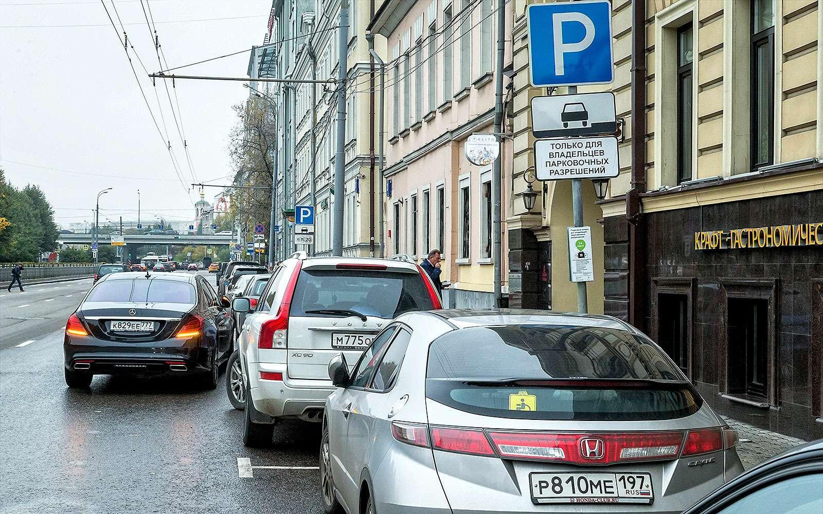 паркинг только длявладельцев резидентных разрешений