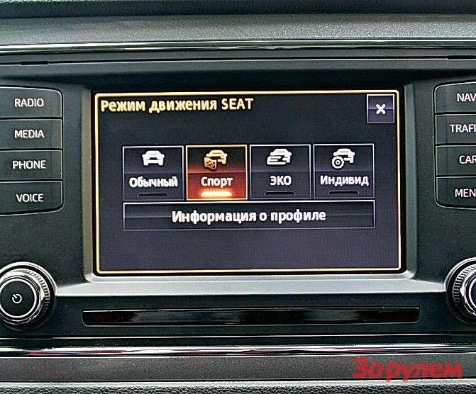 Сенсорный экран сдиагональю 5,8 дюйма идатчиком движения точно такой же, как на«Гольфе». Авот интерфейс играфика у«испанцев» собственные.