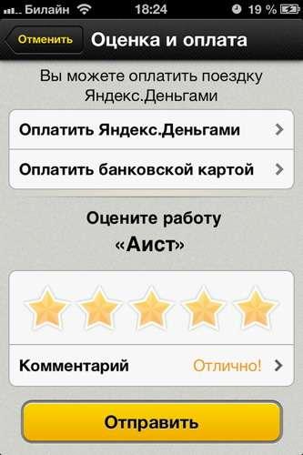 Yandex_taxi_1_no_copyright