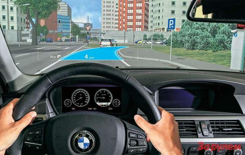 Навигация последнего поколения накладывает подсказки «надорогу», что значительно упрощает поездки внезнакомом городе. Изображение формируется наветровом стекле проекционным дисплеем.