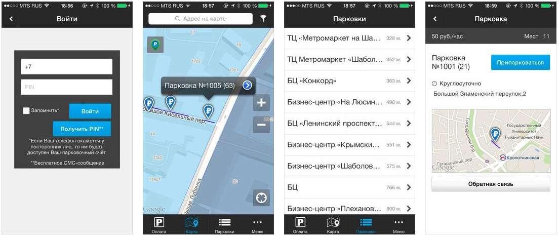 Парковки Москвы