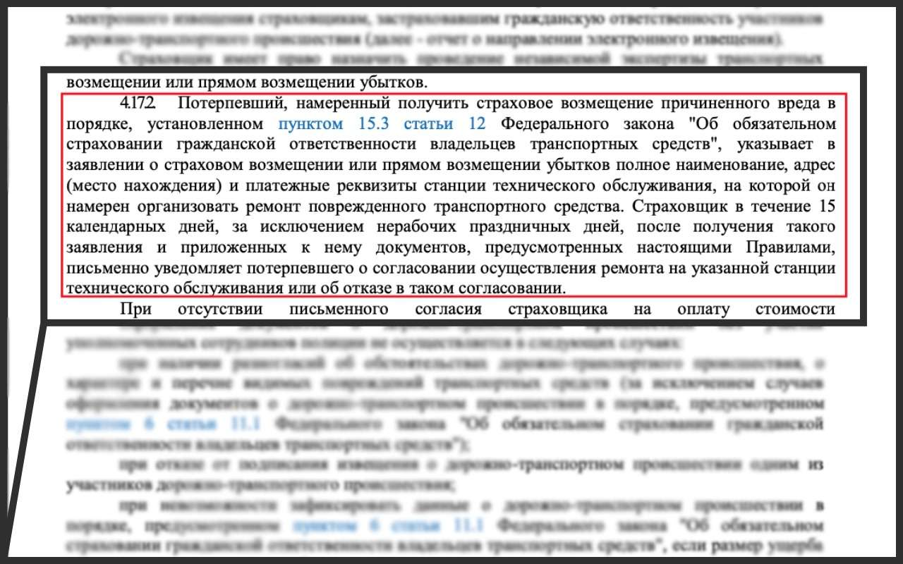Все подводные камни договора ОСАГО: читайте внимательно! - фото 1152050