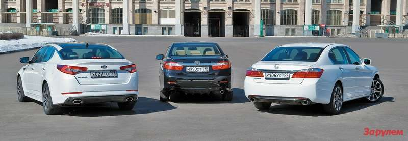 Kia Optima, Toyota Camry и Honda Accord