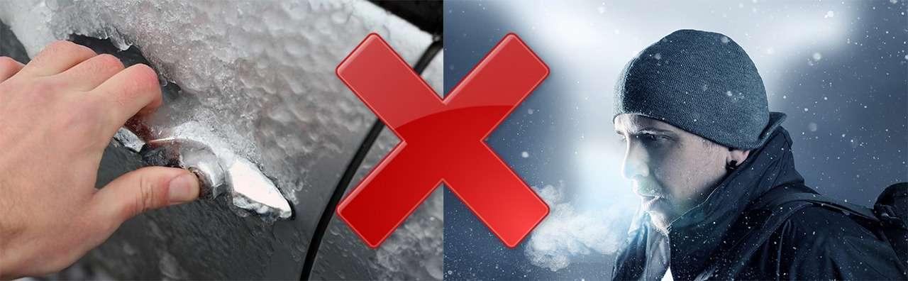 Замерз замок?! 5проверенных способов открыть машину!— фото 824476