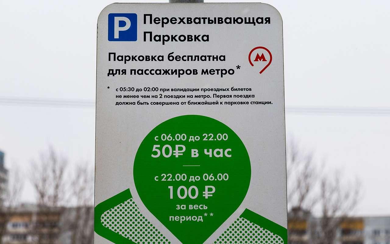 Перехватывающие парковки: как ими пользоваться инеплатить— фото 961352