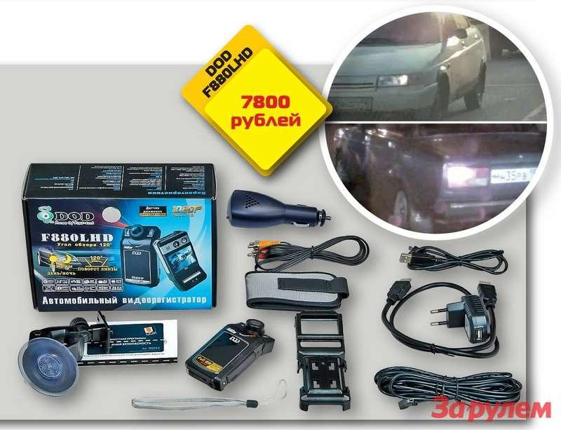 DODF880LHD