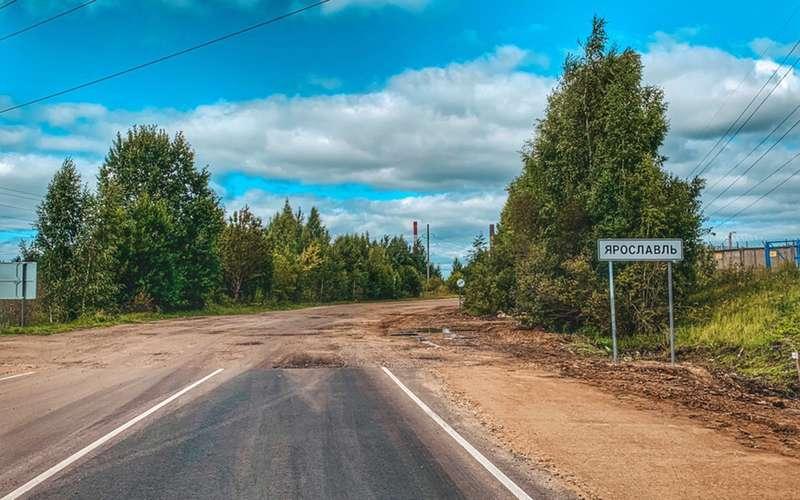 Дорога вникуда— реальность напросторах Ярославля
