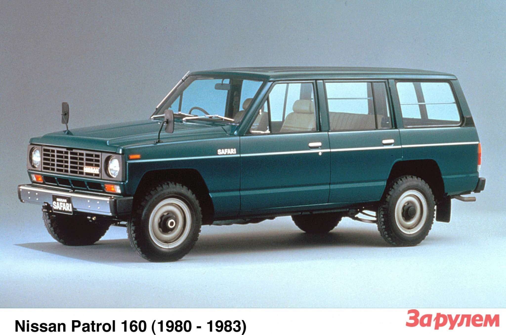 5 — 1980 Patrol 160 (Safari)