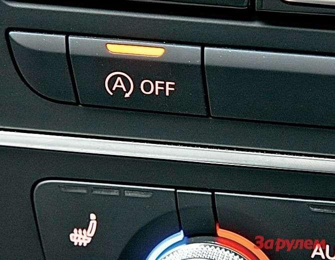 «Старт-стоп» можно отключить, нажав кнопку с такой пиктограммой.