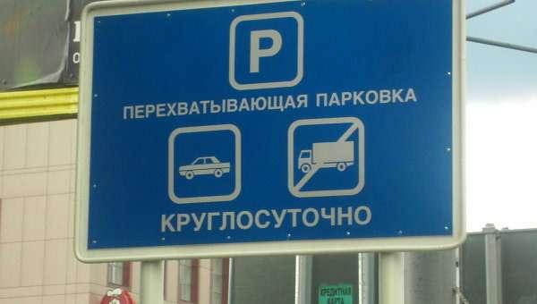 Автомобилисты просят ввести единый тариф наперехватывающих парковках