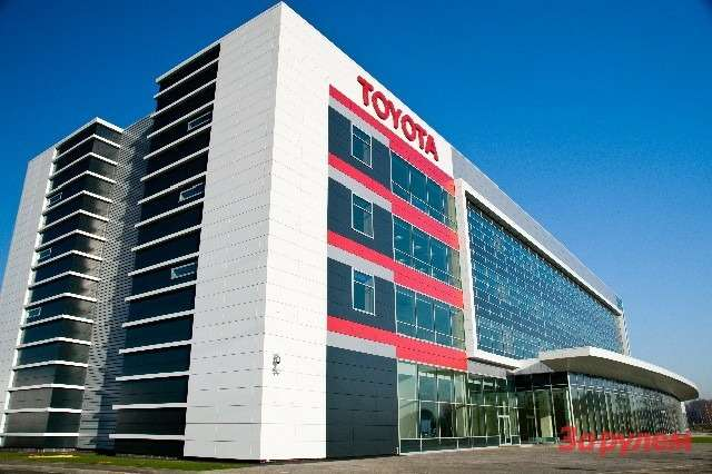 Toyota Motor Russia Office Building