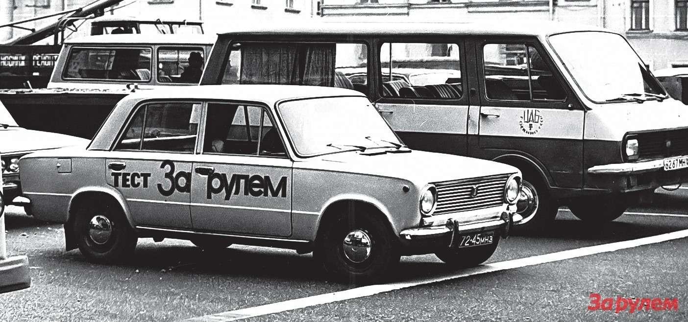 В 1970-е «Жигули»— основной участник всех тестов «Зарулем».