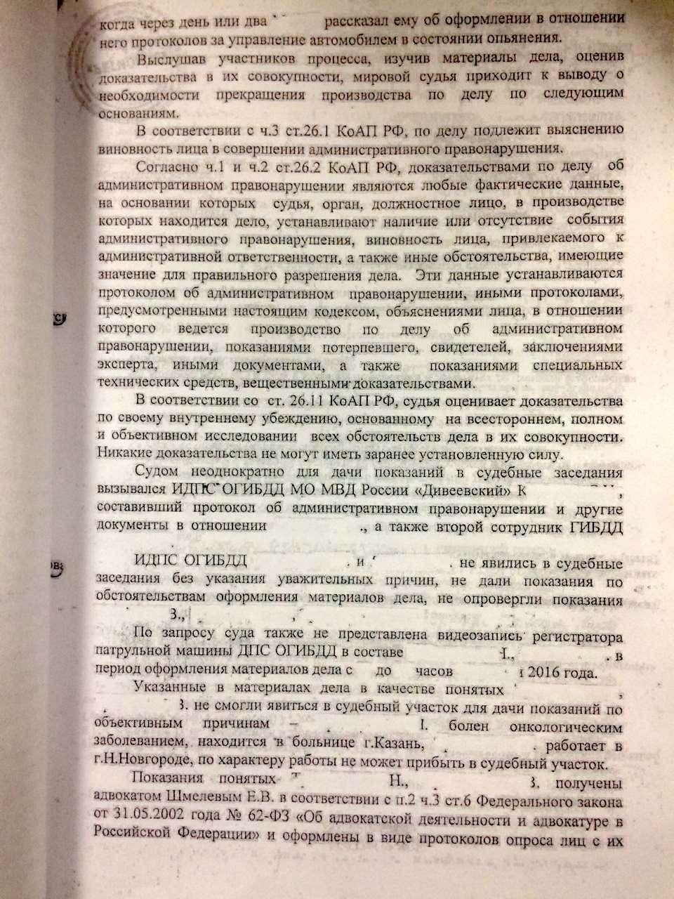 Разводки ГИБДД: как не лишиться прав заотказ отмедосвидетельствования— фото 927378