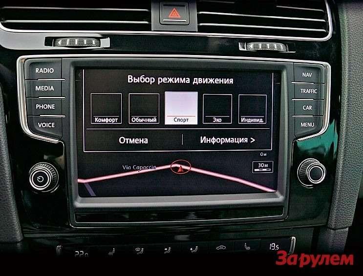 Водителю предлагают менять настройки подвески, рулевого управления идвигателя насвой вкус, выбирая изпяти предустановок.
