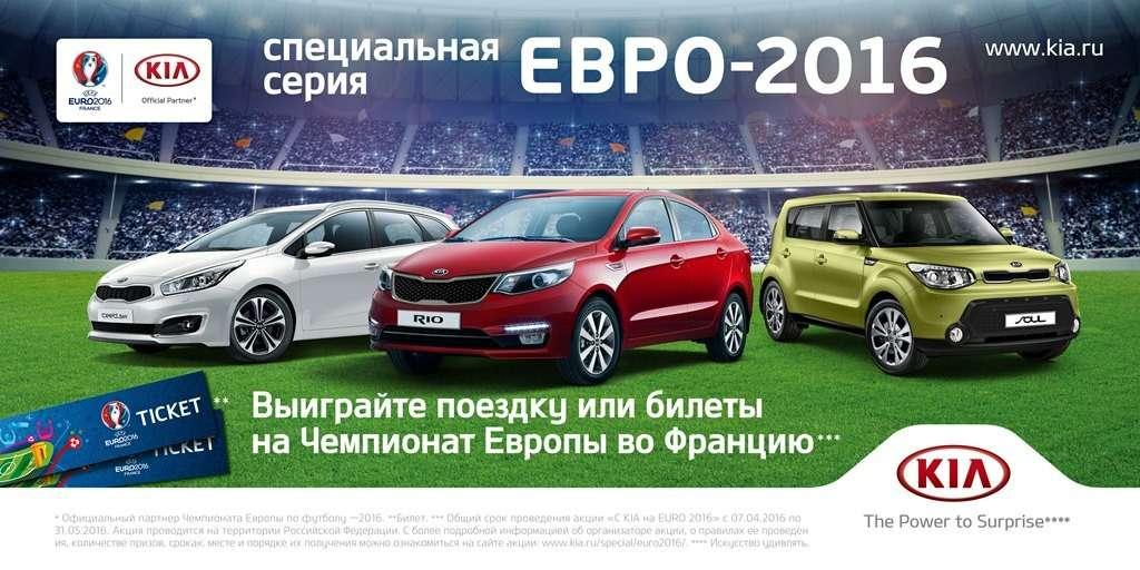 KiaRio, cee'd иSoul получили «футбольную» комплектацию— фото 572853