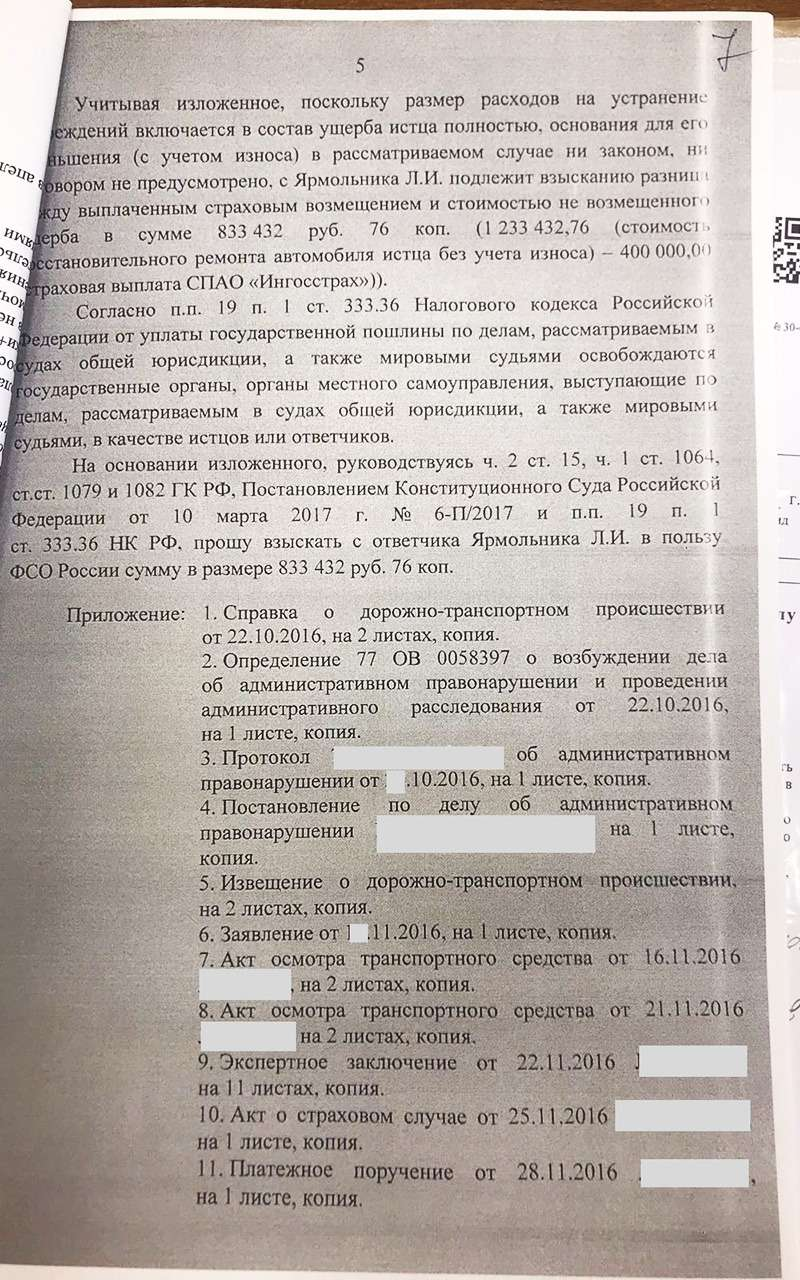 Ярмольник проиграл изаплатит ФСО заМерседес— фото 971006