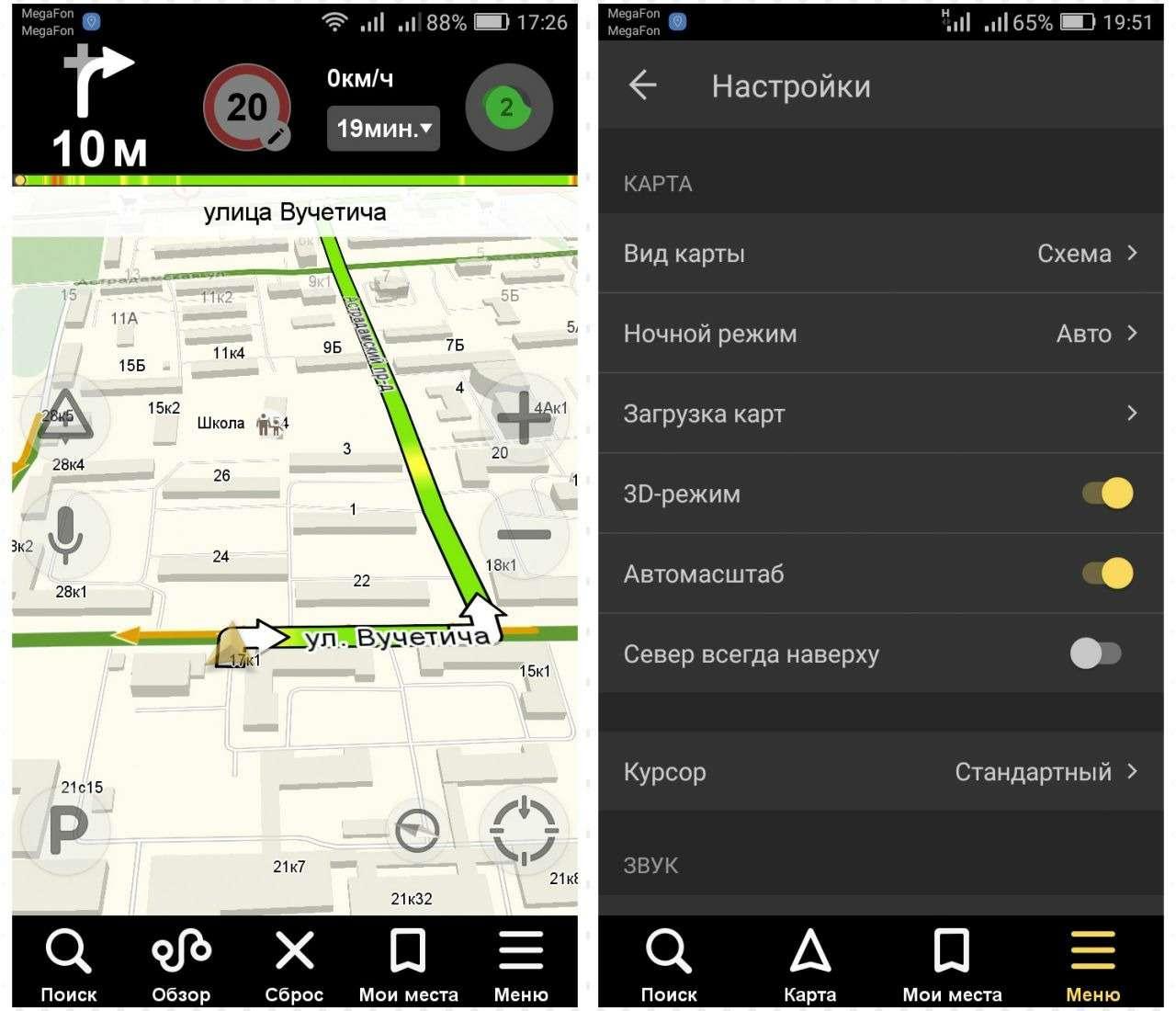 Яндекс.Навигатор или Google— выбираем лучшее мобильное приложение— фото 816273