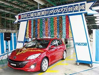 Mazda Hofu_no_copyright
