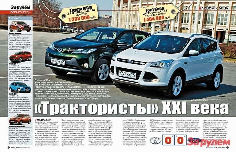 Ford Kuga иToyota RAV4