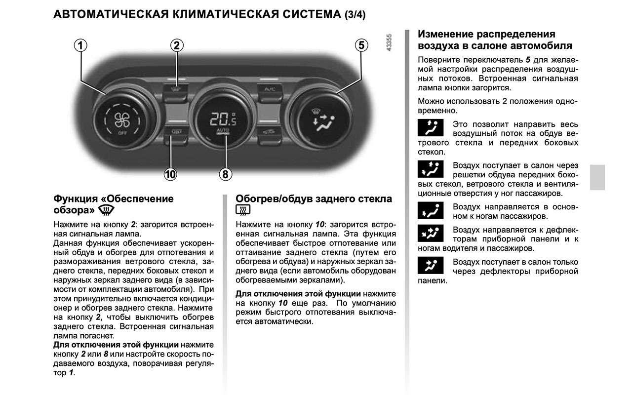 3 проблемы Арканы (помнению владельцев) иответ Renault— фото 1116946