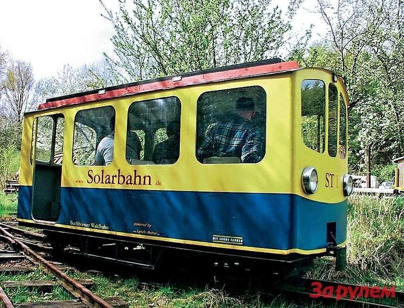 Солнце движет вагон свосемью туристами по60-километровому маршруту железной дороги «Соларбан» вБуххорстере (Германия).