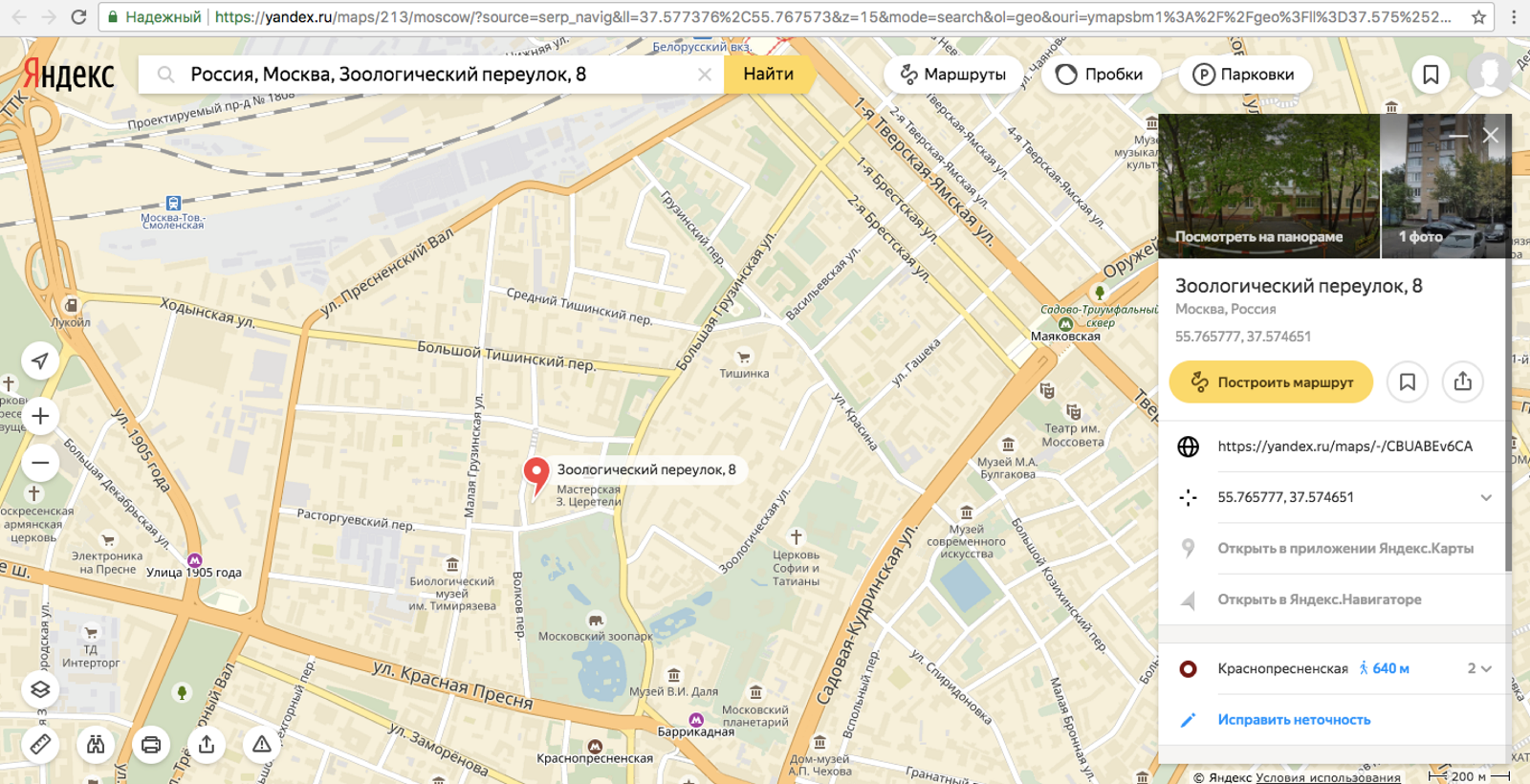 10функций Яндекс.Навигатора, окоторых вымогли незнать— фото 784022