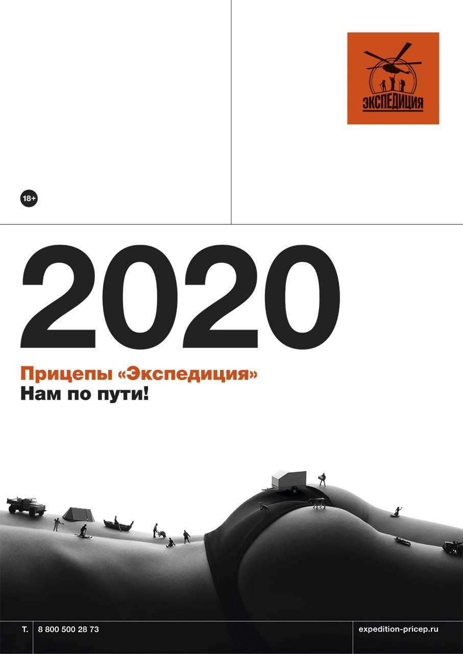Девушки вкалендаре «Экспедиция-2020» сыграли роль... пейзажа— фото 1033744