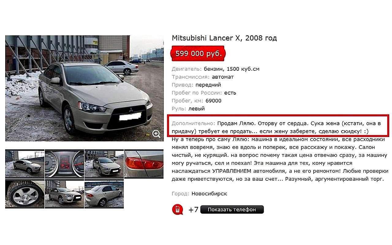 Самые прикольные объявления опродаже машин— фото 857307
