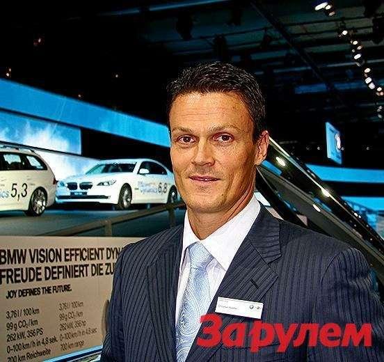 Кристиан Кремер, генеральный директор «БМВ Груп Руссланд».