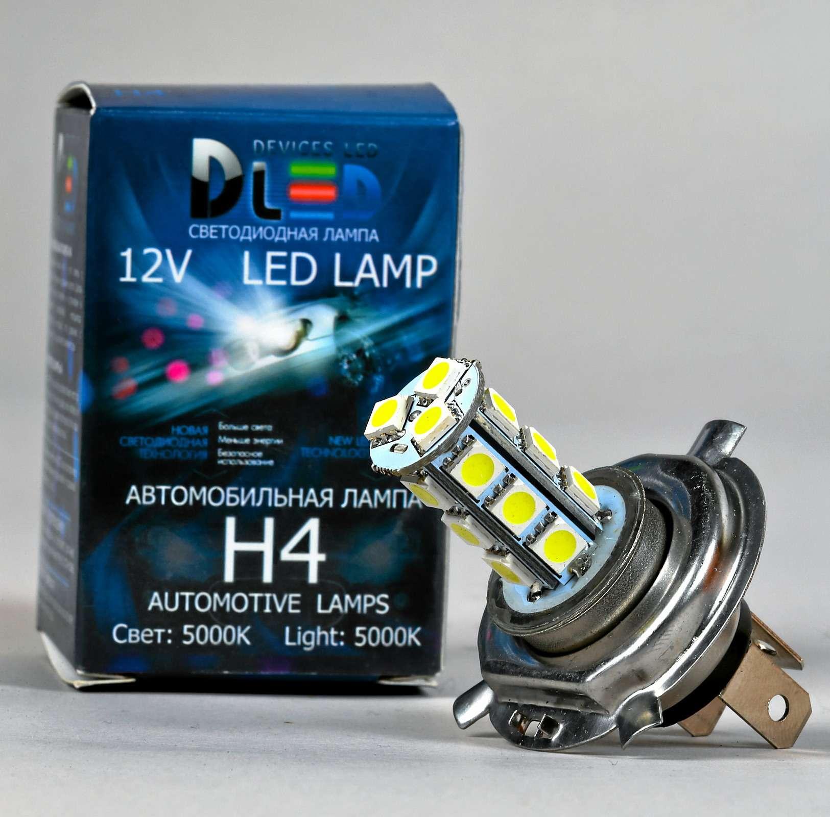 Мученье— свет: нестандартные лампы H4в штатной фаре— фото 568977