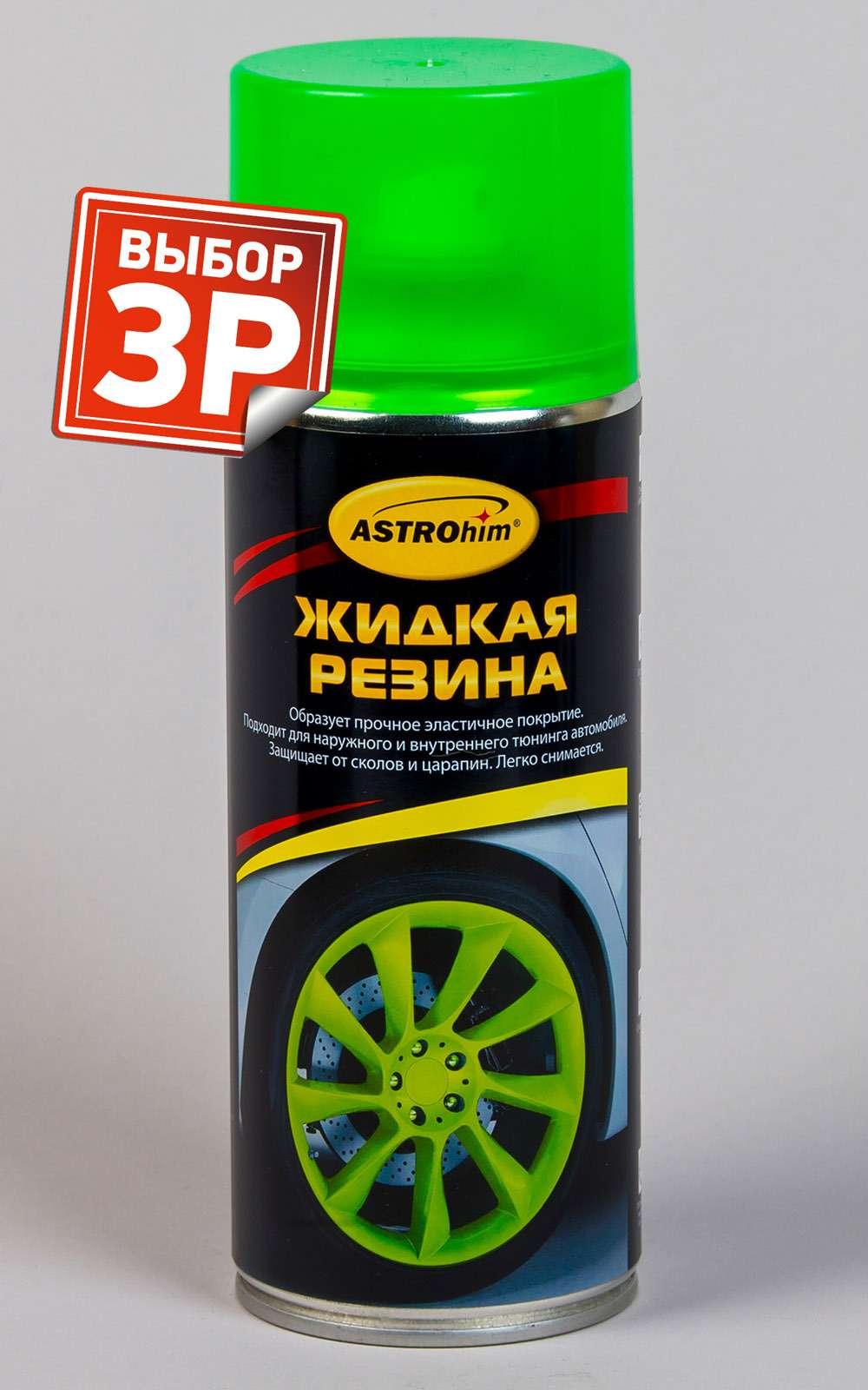 Жидкая резина против гравия— экспертиза ЗР— фото 773151