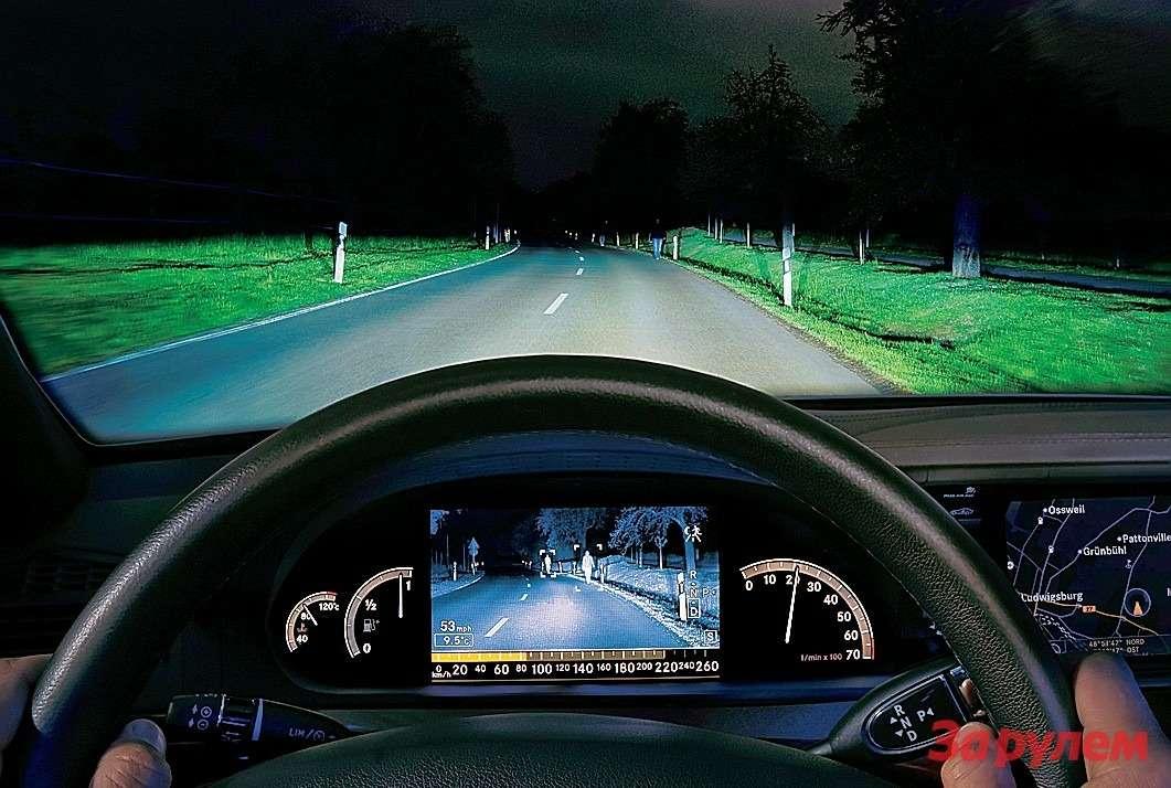 Приборы ночного видения распознают объекты втемноте раньше, чем они появятся всвете фар. Часто предоставленная ими фора помогает избежать опасной ситуации надороге.