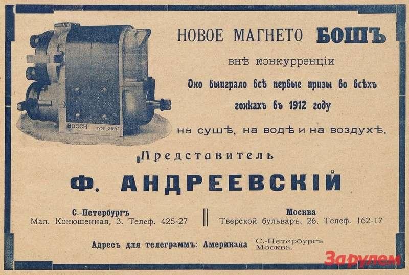 В начале ХХвека продукция Бош была представлена вомногих странах мира, втом числе Японии иРоссии. Фото изсобрания Ивана Баранцева