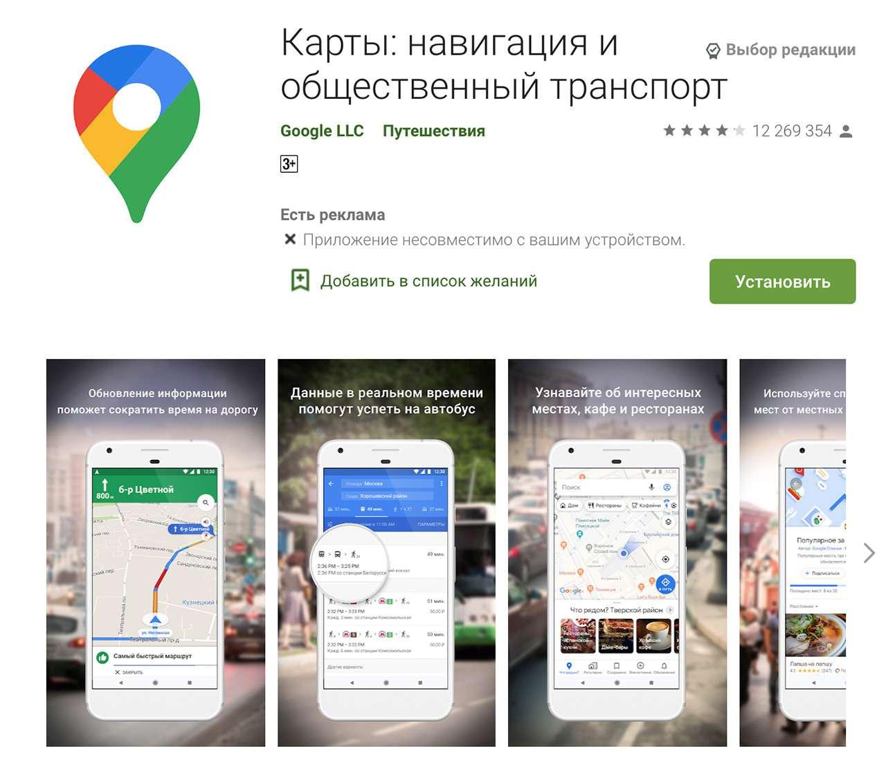 6 альтернатив Яндекс.Навигатору. Выберите свою— фото 1195242