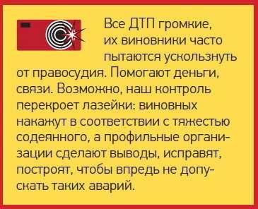 ДТП_no_copyright
