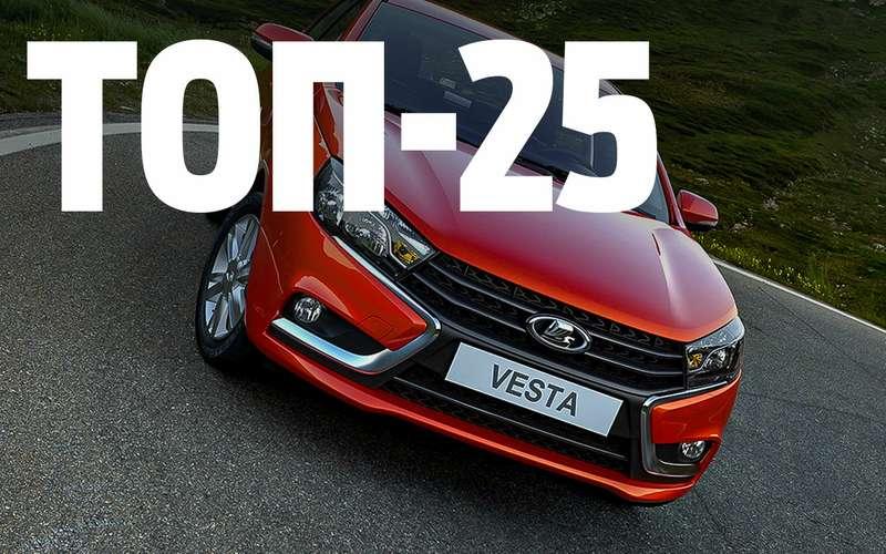 Самые популярные модели июля: Lada Vesta уходит вотрыв
