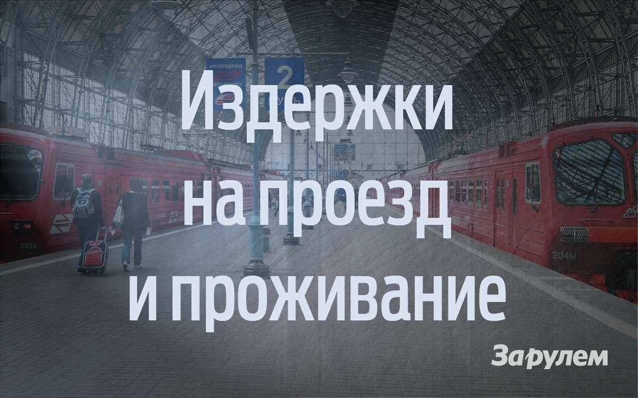9 причин, почему нестоит ехать замашиной вМоскву— фото 872551