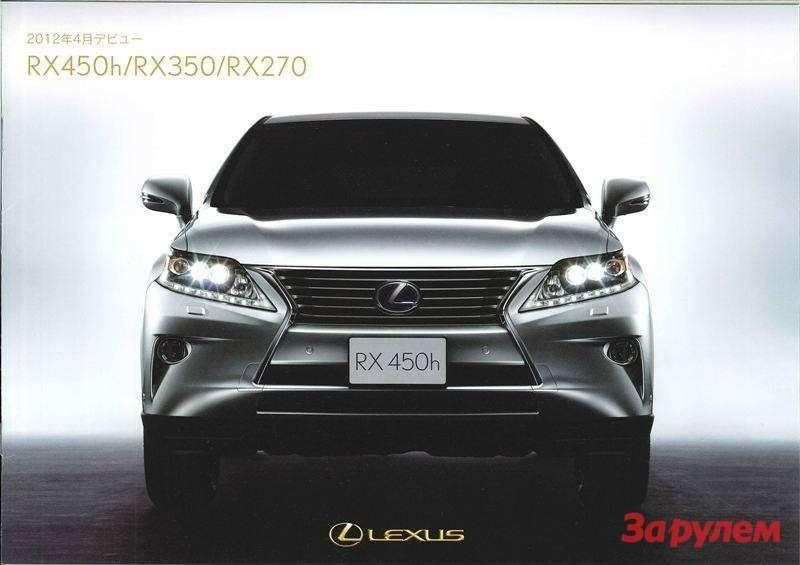 Lexus RX_3