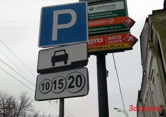 Платная парковка_