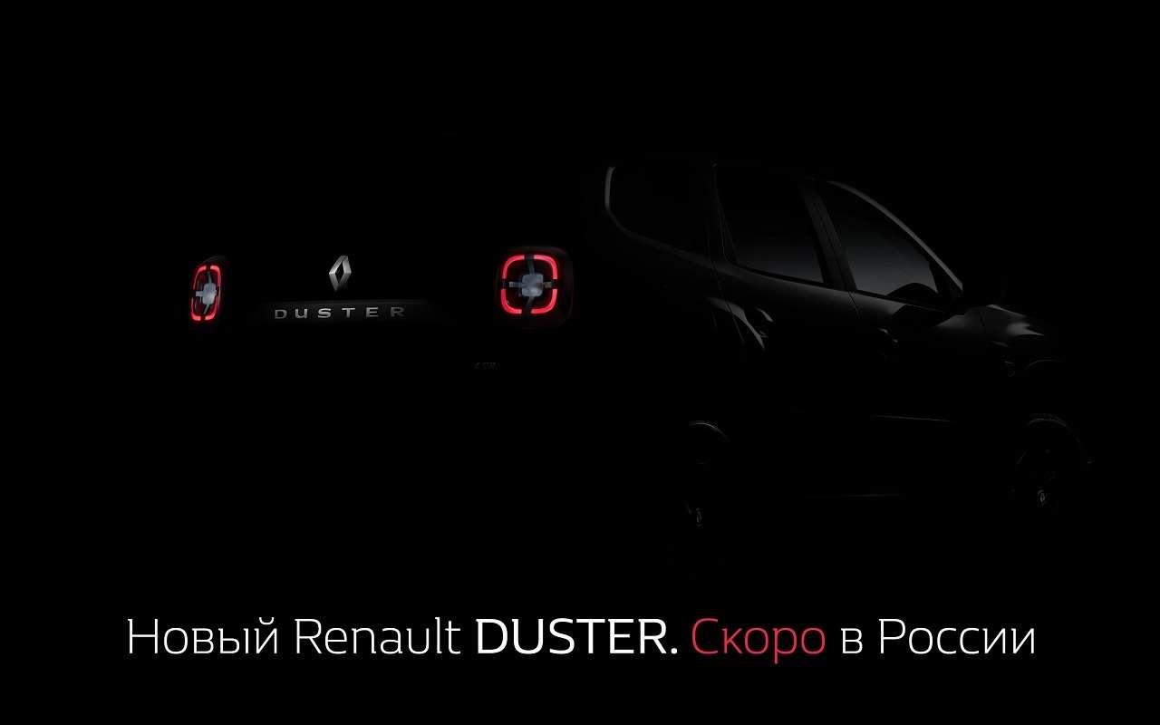 Новый Renault Duster дляРоссии: первые подробности— фото 1204376