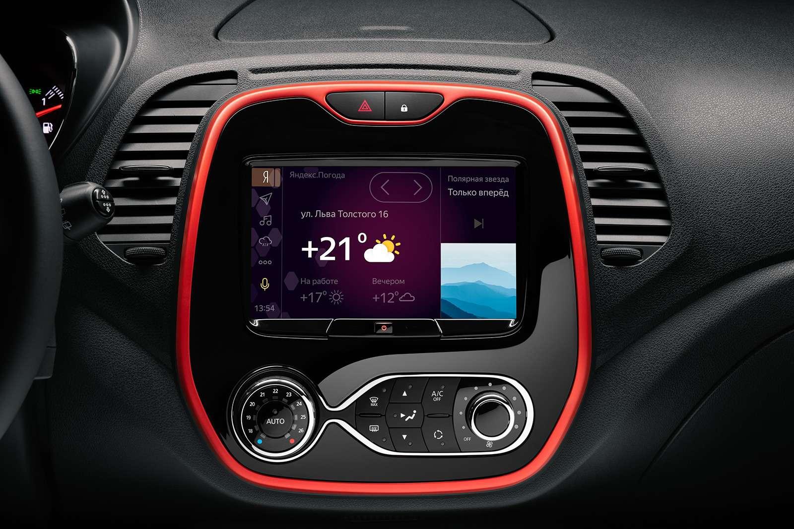 Renault Kaptur получил новую версию. Теперь сЯндекс.Авто иоплаченным интернетом— фото 887453