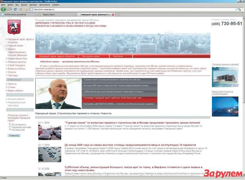 http://www.mskgarage.ru
