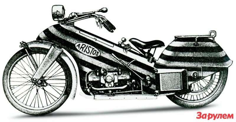 Немецкий Aristos 1923 года— первая попытка тотально закапотировать мотоцикл.