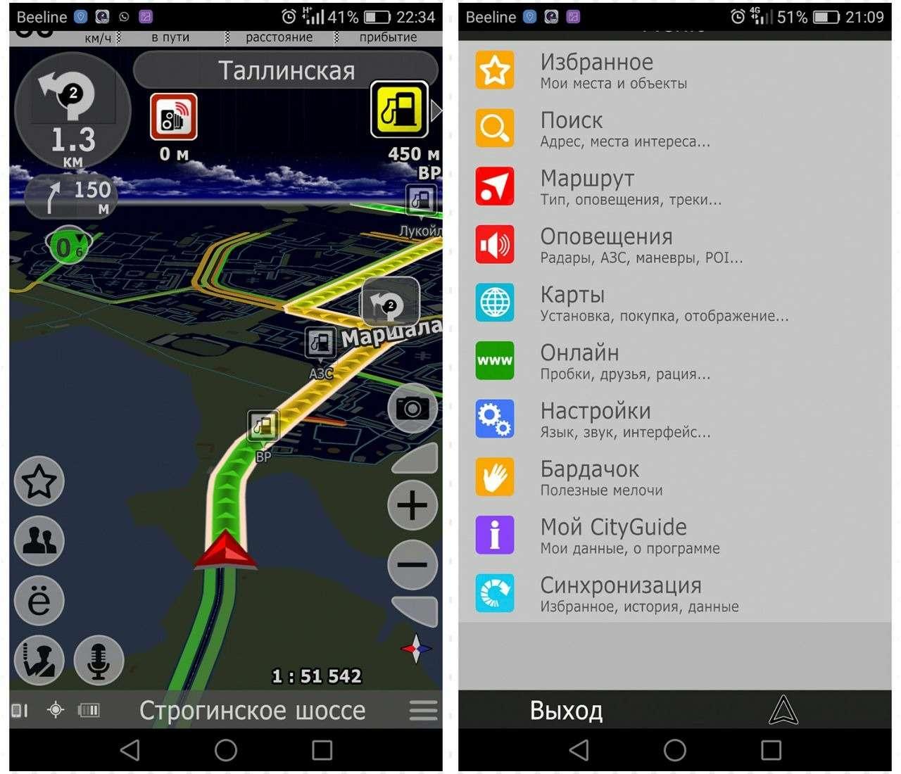 Яндекс.Навигатор или Google— выбираем лучшее мобильное приложение— фото 816271