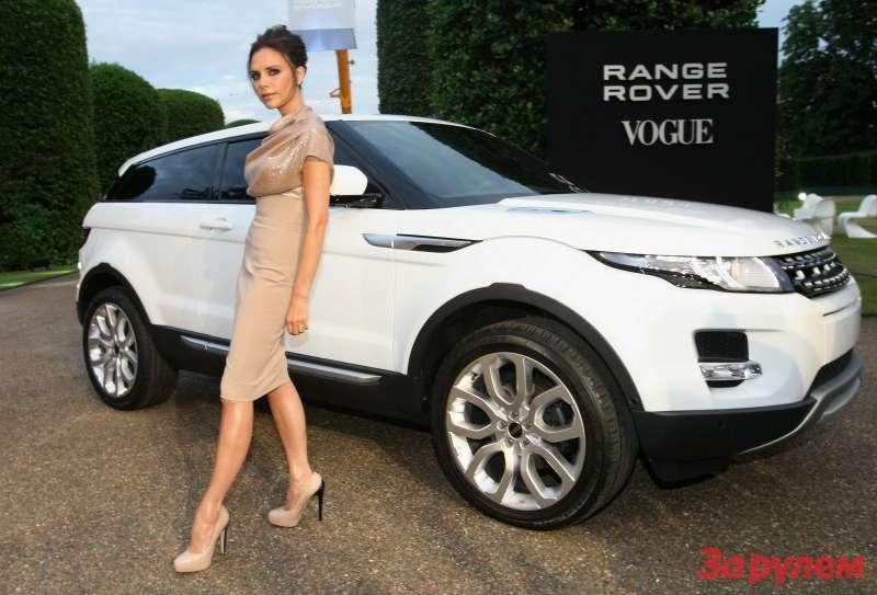 Виктория Бекхэм и Range Rover Evoque