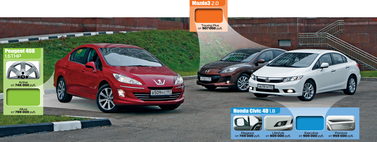 Peugeot 408, Mazda3и Honda Civic