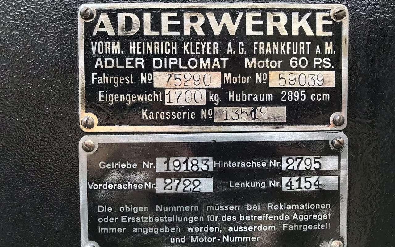 В Сети продают раритетный Adler Diplomat за6,9млн рублей— фото 933127